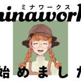 mina works 始めました